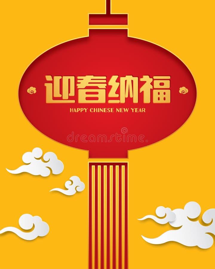 Китайская поздравительная открытка дизайна фонарика Нового Года иллюстрация штока