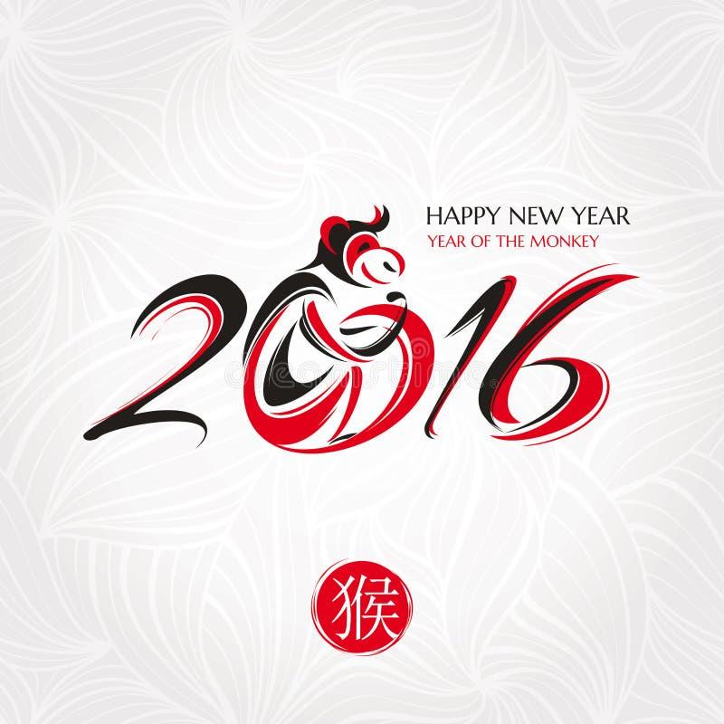 Китайская поздравительная открытка Нового Года с обезьяной бесплатная иллюстрация