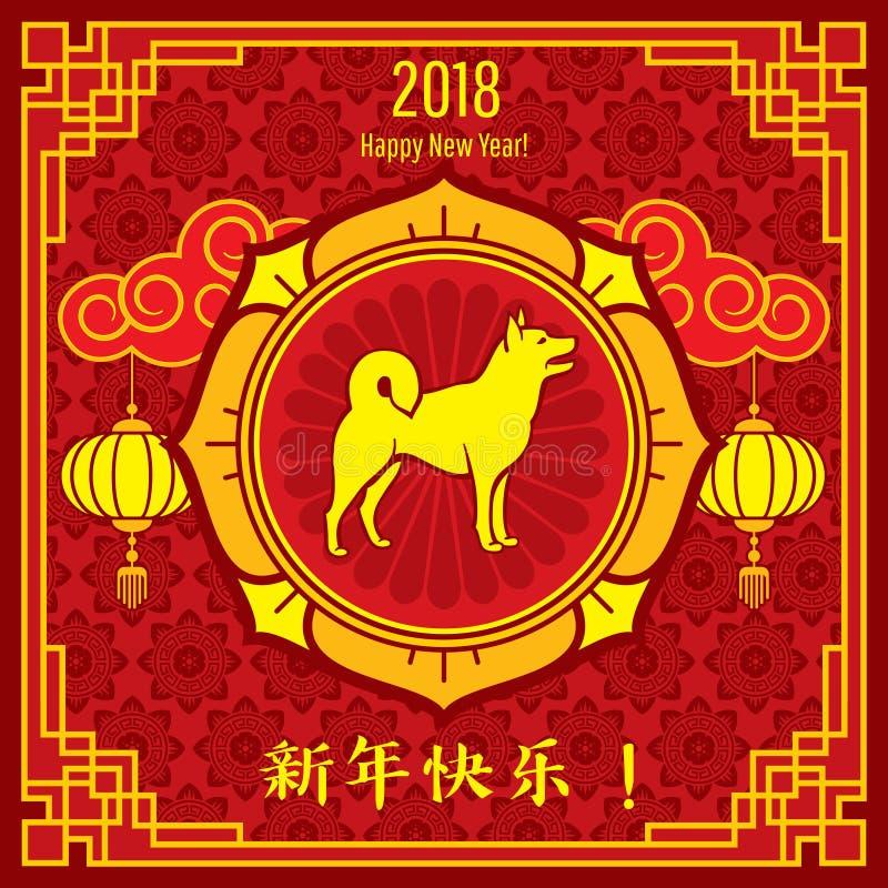Китайская предпосылка вектора Нового Года для поздравительной открытки с традиционным иллюстрация штока