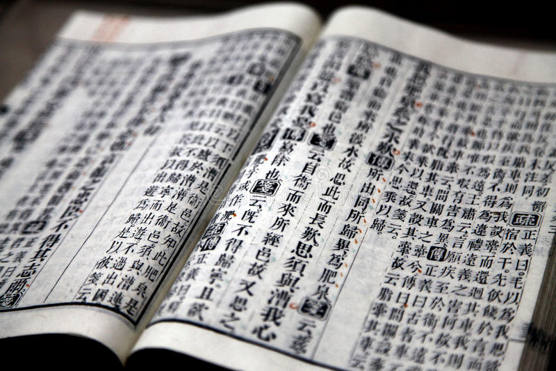 Китайская стародедовская книга стоковое изображение rf