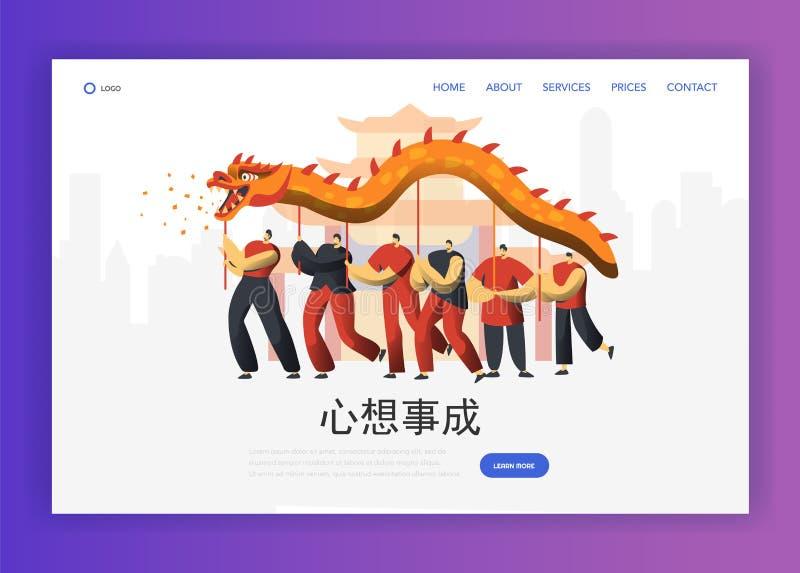 Китайская страница посадки фестиваля змейки Dagon Нового Года Характер праздника Азии восточный лунный на знамени партии зодиака иллюстрация штока