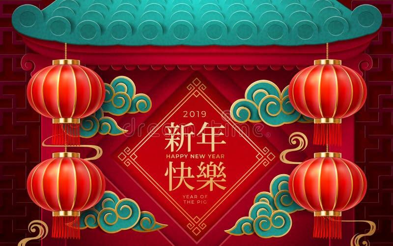 Китайские ворота дворца с фонариками 2019 Новых Годов иллюстрация штока