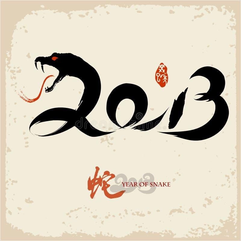 Китайский год змейки иллюстрация вектора
