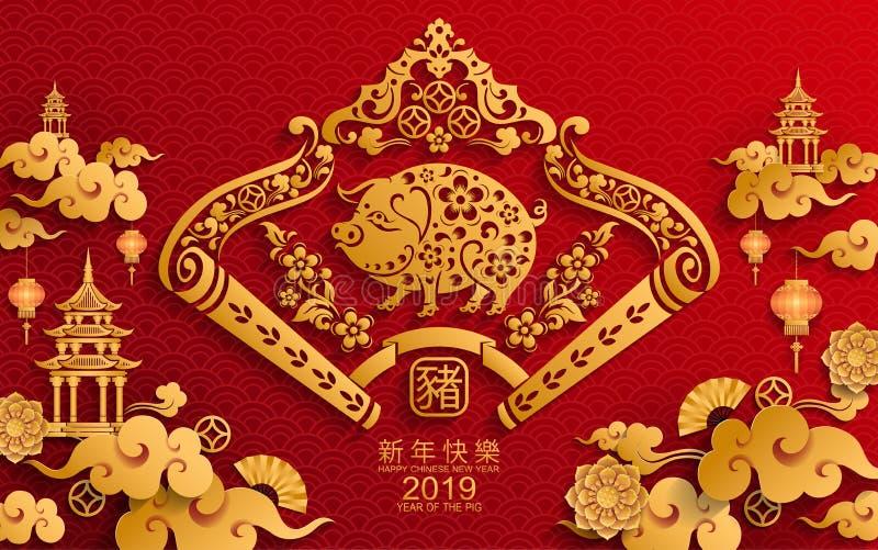 открытки новый год по восточному 2019