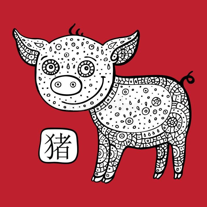 Китайский зодиак. Животный астрологический знак. Свинья. иллюстрация штока