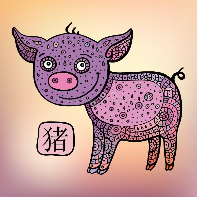 китайский зодиак Животный астрологический знак свинья иллюстрация вектора