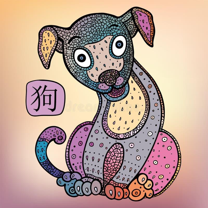 китайский зодиак Животный астрологический знак Собака иллюстрация штока
