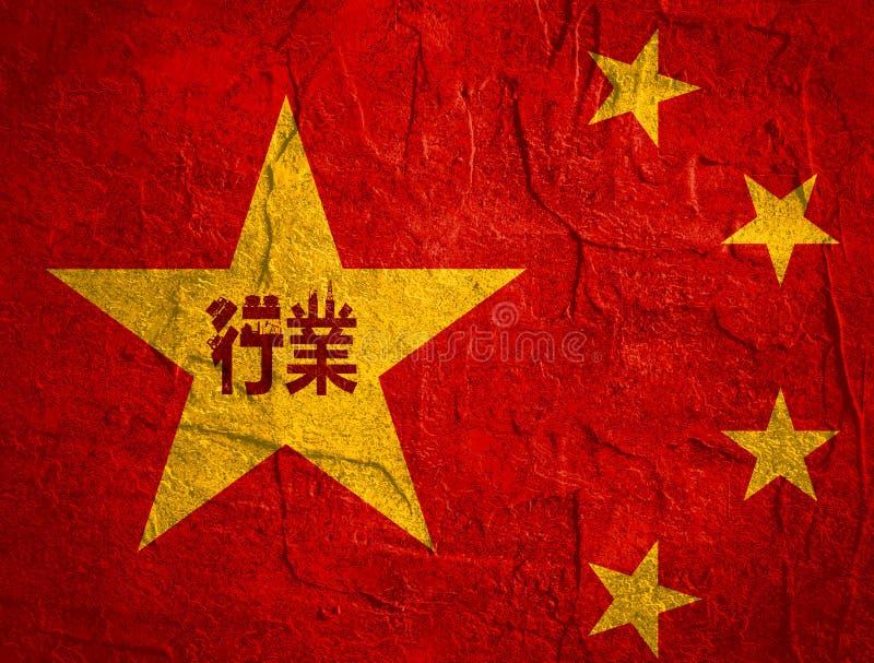 Китайский иероглиф который средняя индустрия Иероглиф Китая стоковое фото rf