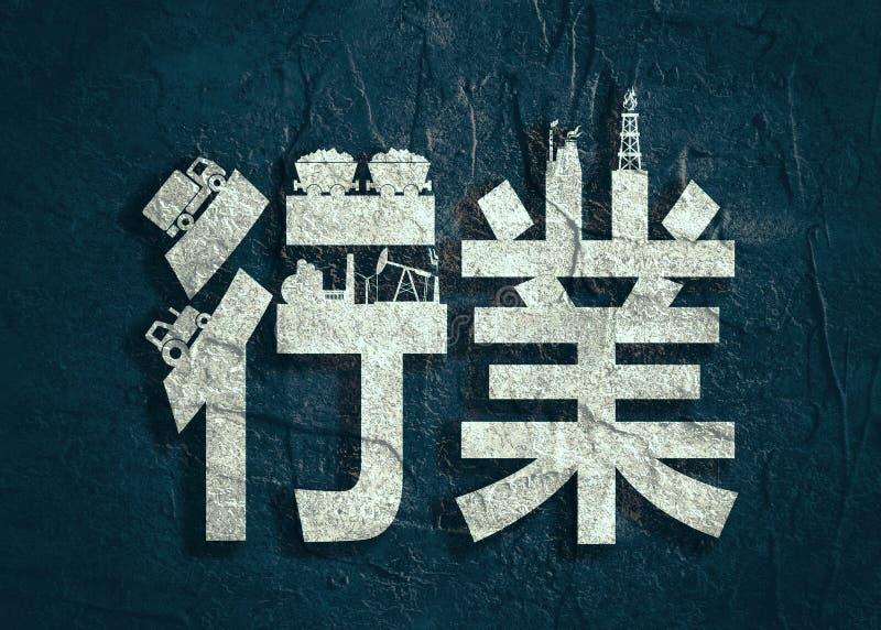 Китайский иероглиф который средняя индустрия Иероглиф Китая стоковая фотография