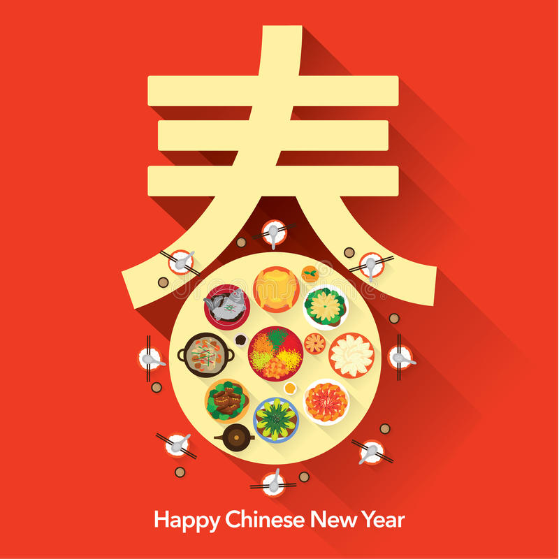 Китайский дизайн вектора Нового Года бесплатная иллюстрация