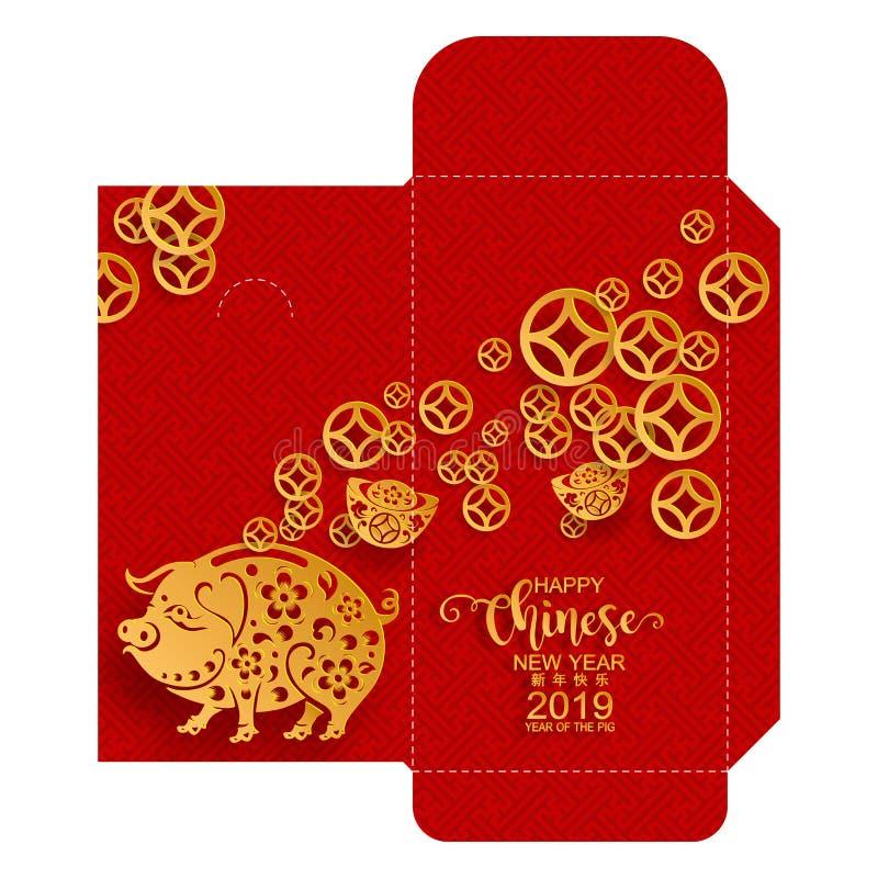 Китайский красный цвет 2019 денег Нового Года охватывает см пакета 9 x 17 иллюстрация вектора