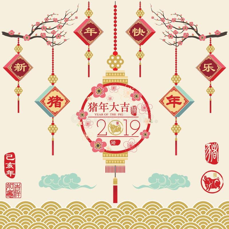 Китайский Новый Год 2019 год пойти орнамент свиньи бесплатная иллюстрация