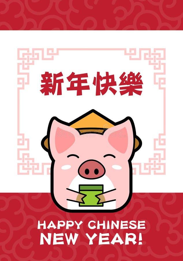 Китайский Новый Год 2019 шаблон архива eps 8 карточек приветствуя включенный Стилизованная свинья в традиционной шляпе с подарком стоковое изображение rf