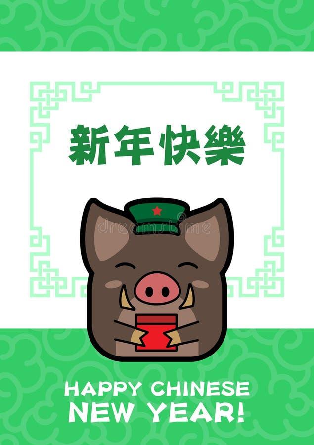 Китайский Новый Год 2019 шаблон архива eps 8 карточек приветствуя включенный Стилизованная свинья в крышке армии с подарком Благо стоковые изображения