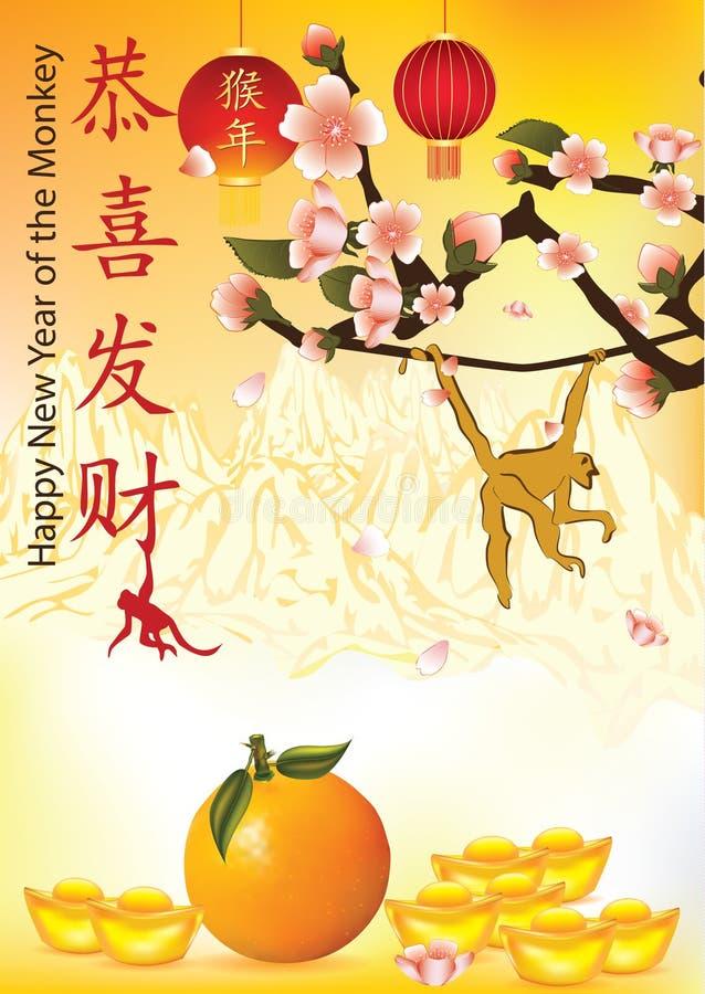 Китайский Новый Год обезьяны поздравительной открытки 2016 иллюстрация вектора