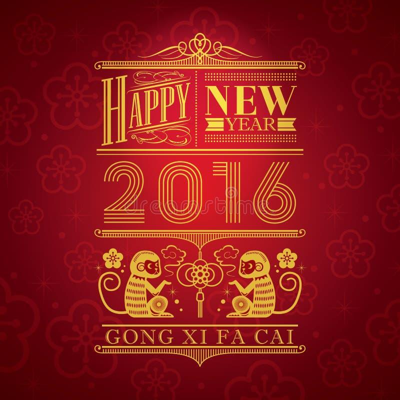 Китайский Новый Год символа дизайна обезьяны 2016 бесплатная иллюстрация