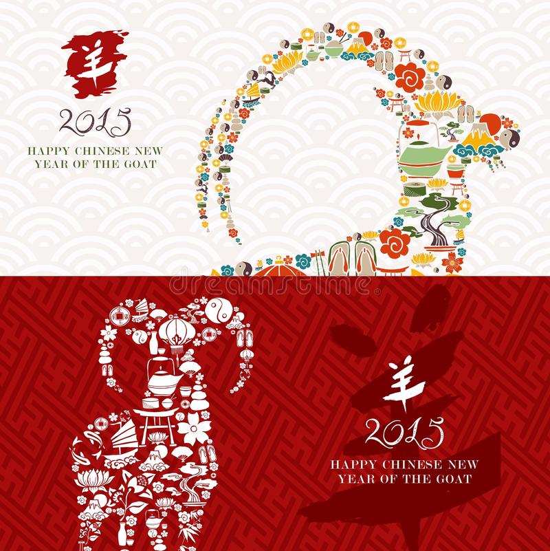 Китайский Новый Год установленных поздравительных открыток значков козы 2015 иллюстрация вектора