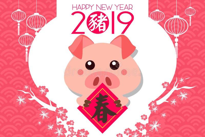 Китайский плакат карты Нового Года на год свиньи иллюстрация штока