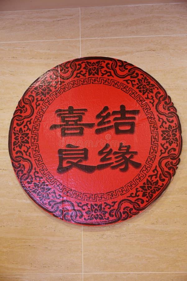 Китайский прием по случаю бракосочетания стоковое фото rf