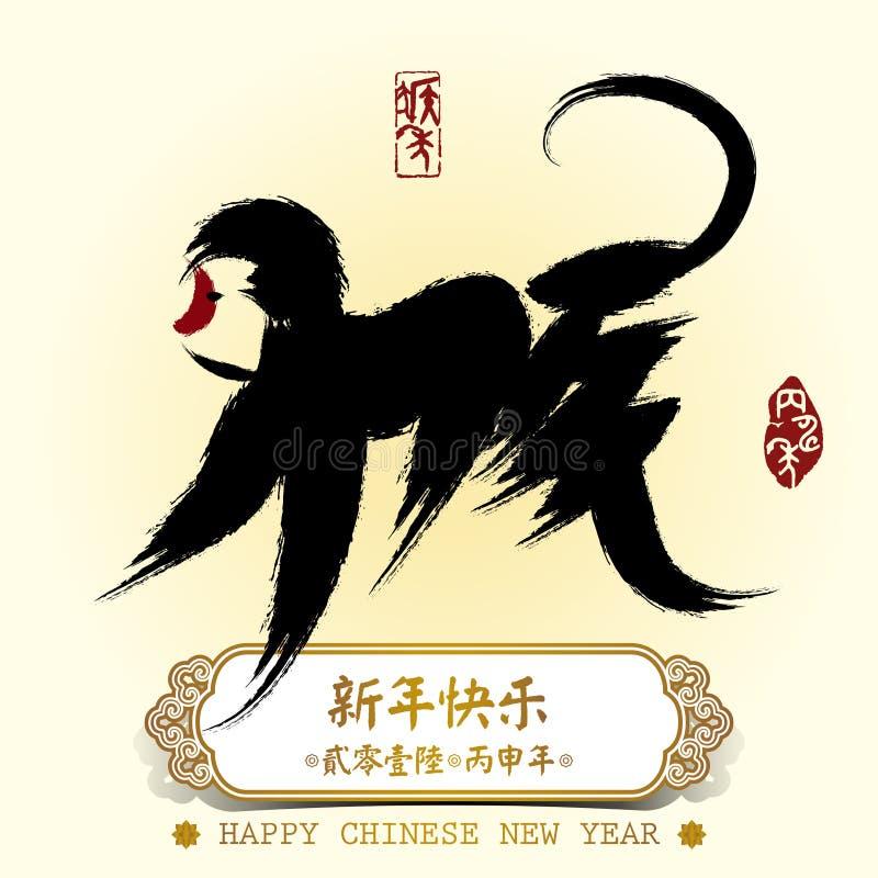 Китайский смысл каллиграфии является следующим: обезьяна и смысл уплотнения: год o иллюстрация вектора