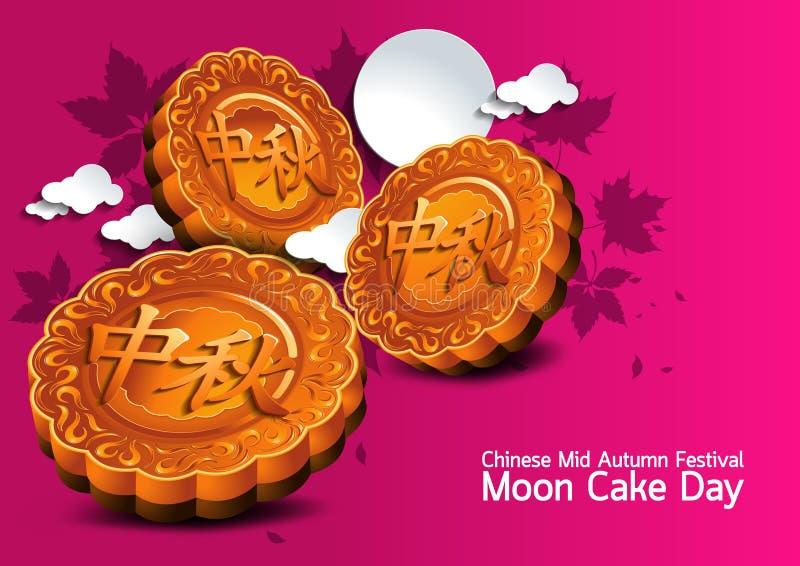 Китайский средний день торта луны фестиваля осени иллюстрация вектора