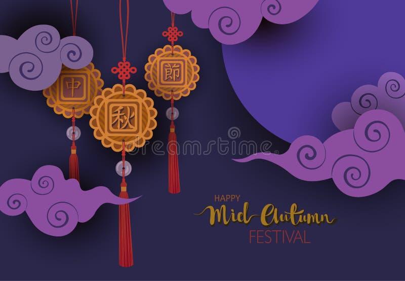 Китайский счастливый средний дизайн шаблона приветствию фестиваля осени иллюстрация штока