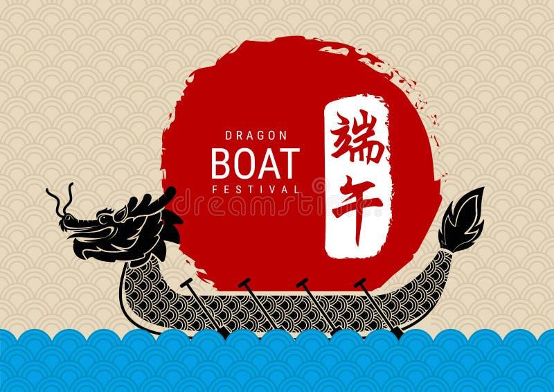 Китайский фестиваль шлюпки дракона Китайские середины текста: Фестиваль шлюпки дракона иллюстрация штока