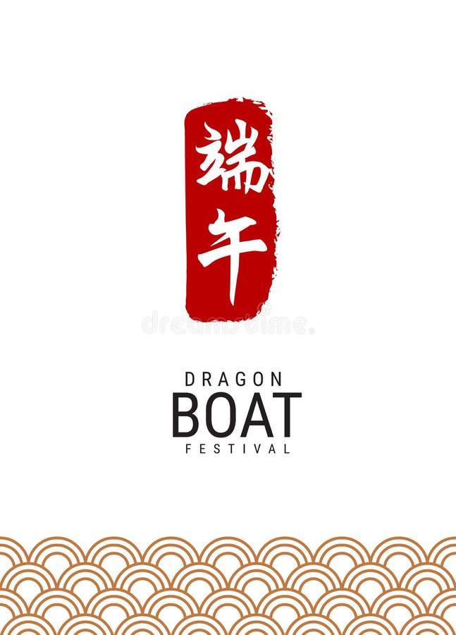 Китайский фестиваль шлюпки дракона Китайские середины текста: Фестиваль шлюпки дракона бесплатная иллюстрация