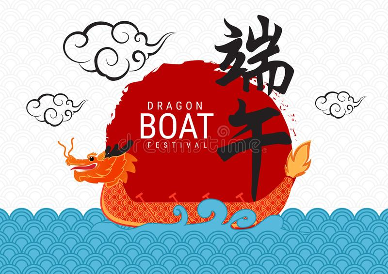 Китайский фестиваль шлюпки дракона Китайские середины текста: Фестиваль шлюпки дракона иллюстрация вектора