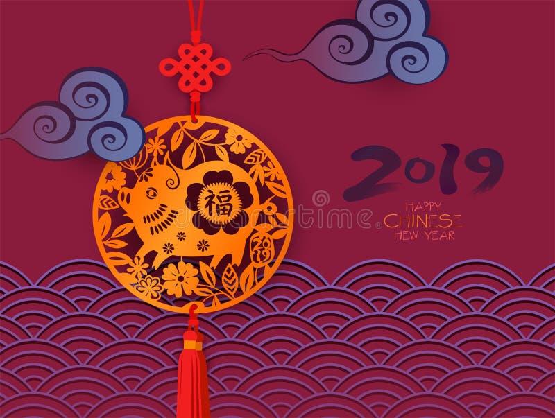 Китайское знамя Новый Год Золотой шкентель со свиньей и узлом везения Символ зодиака дизайна 2019 плаката бесплатная иллюстрация