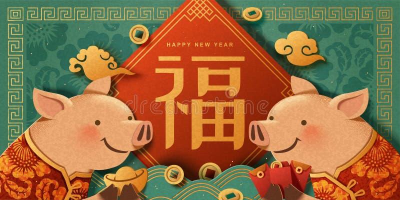 Китайское знамя Новый Год иллюстрация штока