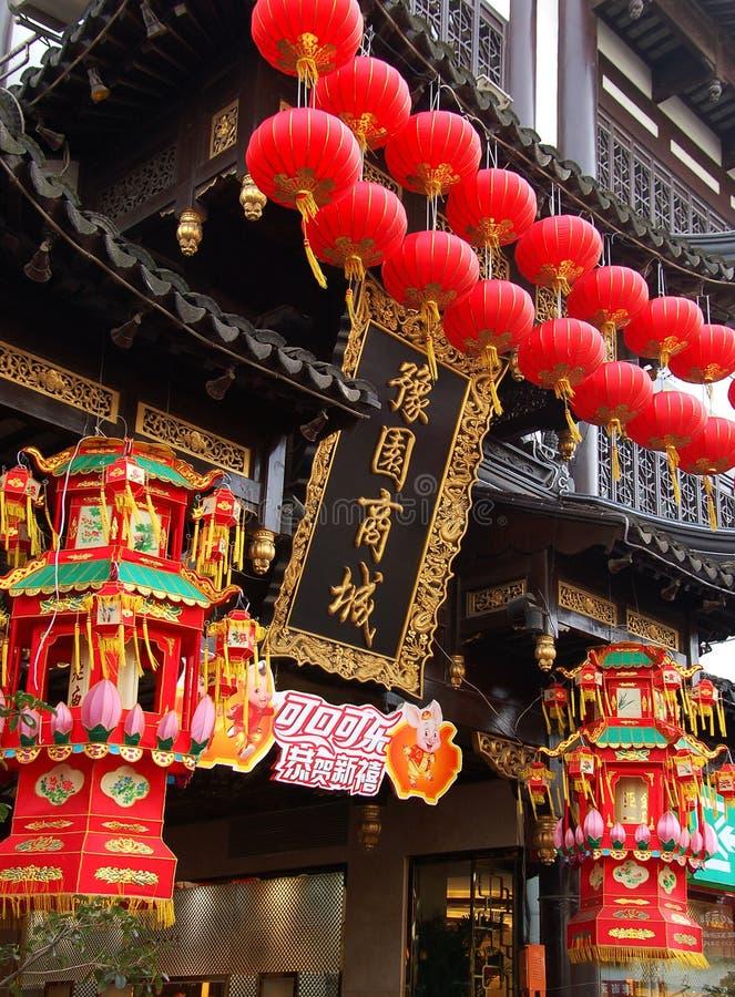 Китайское новое ¼ Китай Lanternï ¼ Yearï стоковая фотография rf