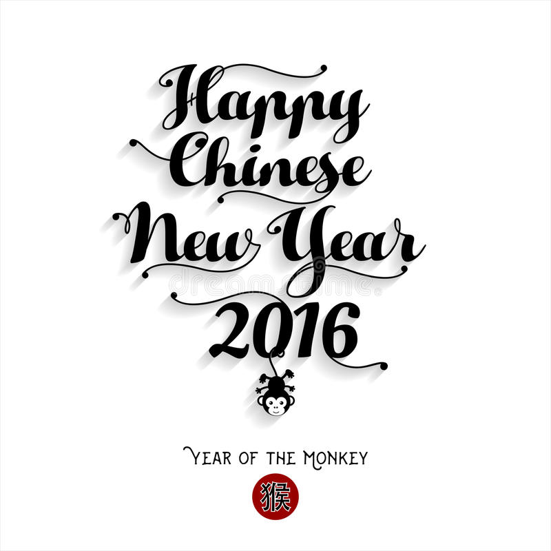 китайское Новый Год Год обезьяны иллюстрация вектора