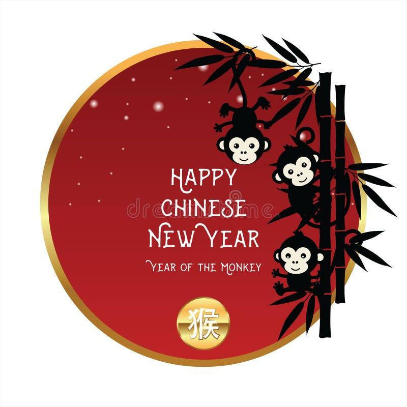 китайское Новый Год Год обезьяны бесплатная иллюстрация