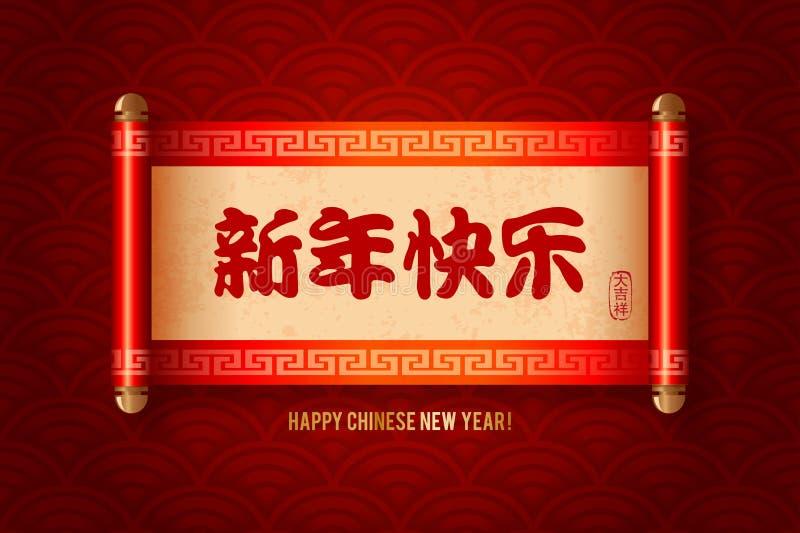 китайское Новый Год бесплатная иллюстрация