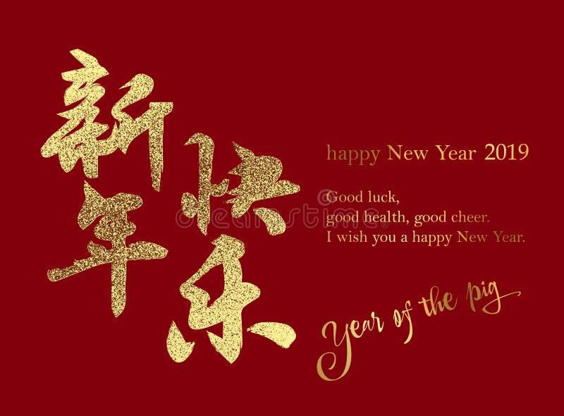 китайское счастливое Новый Год 2019 Новых Годов Поздравительная открытка с золотым текстом яркого блеска на красной предпосылке иллюстрация штока