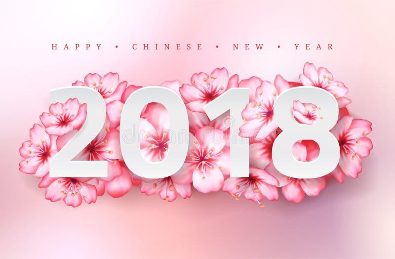 2018 китайское счастливое Новый Год Vector реалистическая иллюстрация 2018 номеров высекаенных от бумаги и ветви Сакуры Розовый р иллюстрация вектора