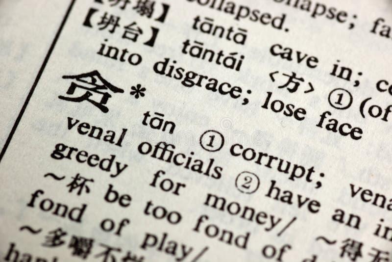 китайцы коррумпируют написано стоковые фото