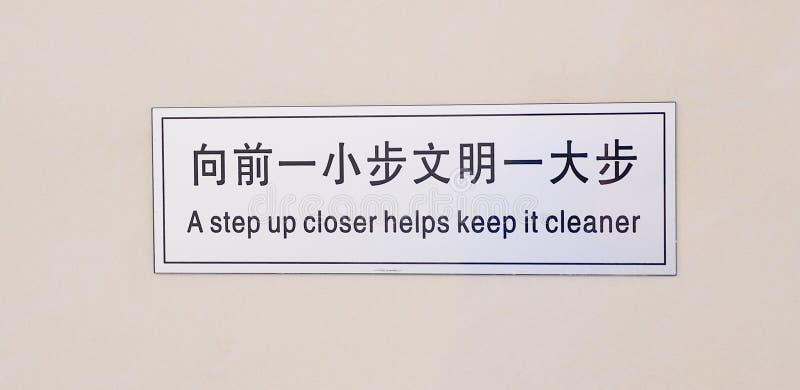 Китайцы подписывают внутри туалет стоковая фотография rf