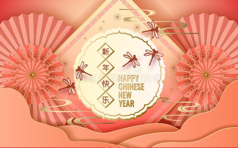 Классическая китайская предпосылка Нового Года, иллюстрация вектора иллюстрация вектора