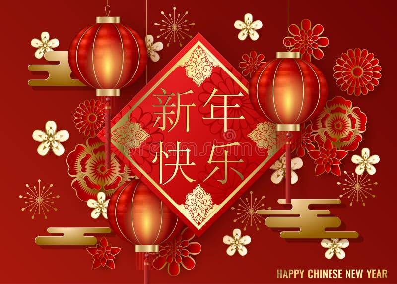 Классическая китайская предпосылка Нового Года, иллюстрация вектора бесплатная иллюстрация
