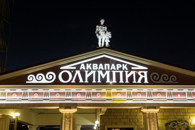 Колоннада входа Aquapark Олимпии на курорте Чёрного моря стоковые фотографии rf
