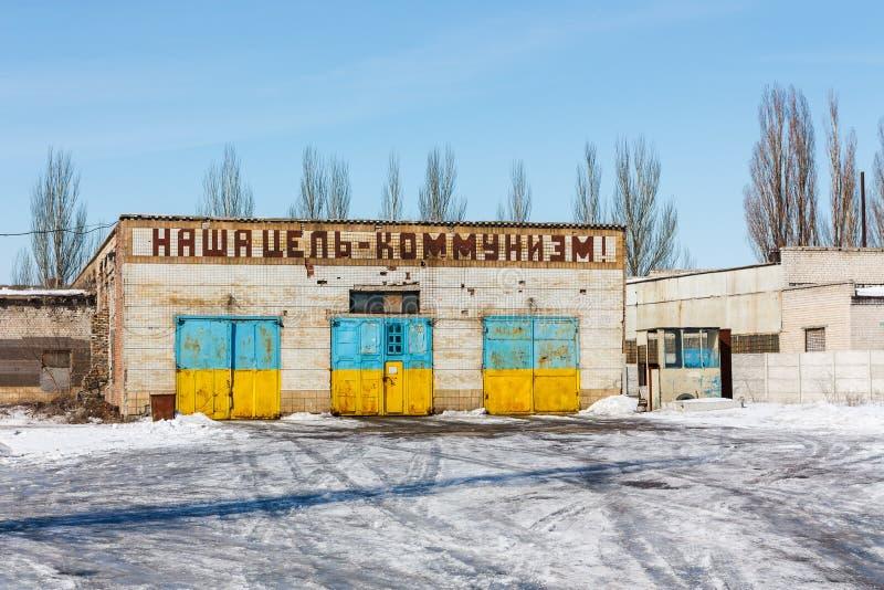 коммунизм Советские лозунги для работников стоковые фотографии rf