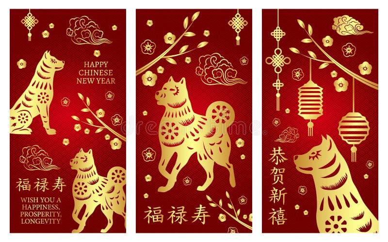 Комплект знамени с собакой на китайский Новый Год Перевод иероглифа: Китайский Новый Год петуха иероглиф иллюстрация вектора