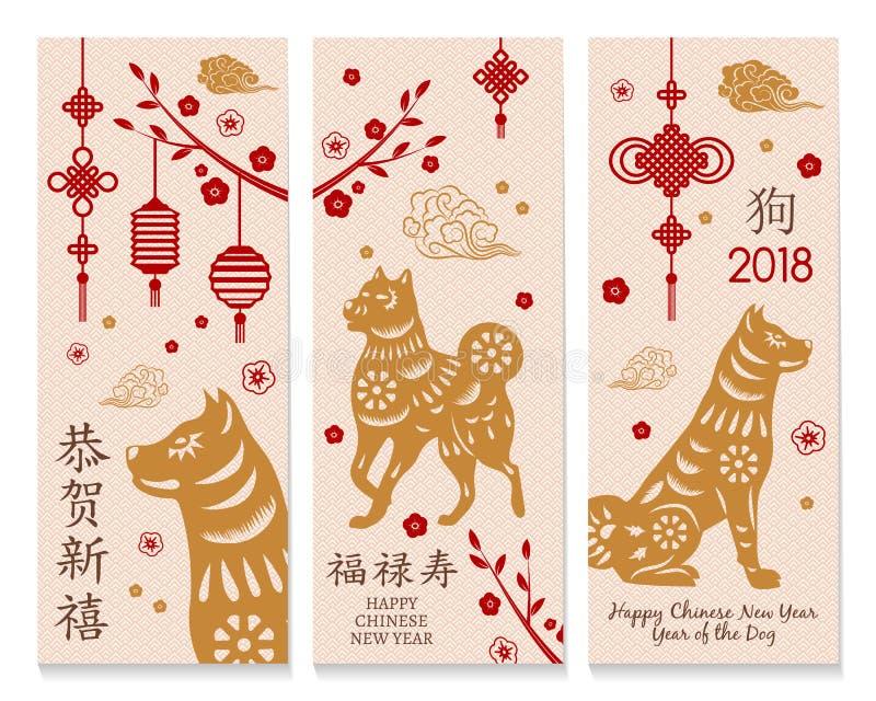 Комплект знамени с собакой на китайский Новый Год Перевод иероглифа: Китайский Новый Год петуха иллюстрация штока