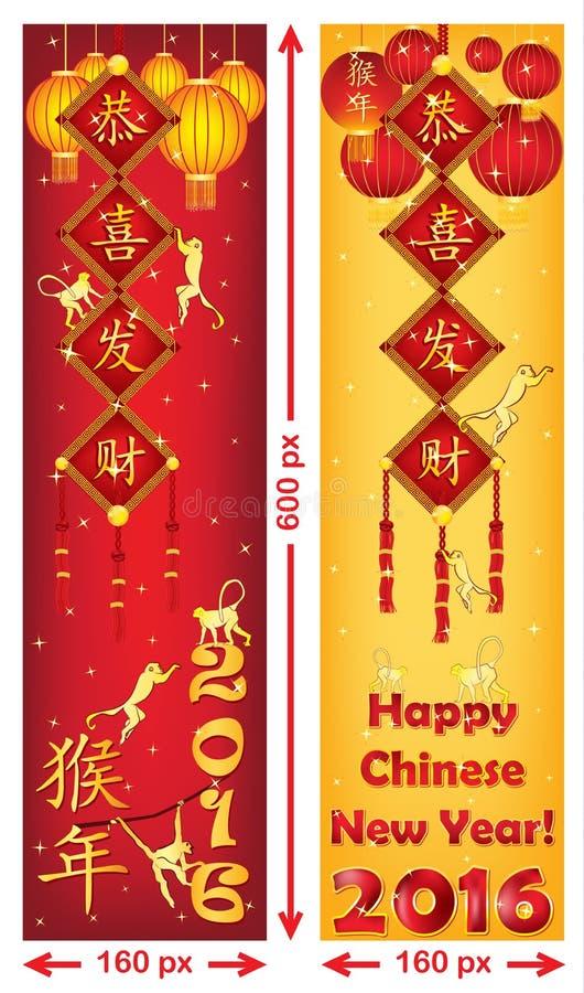 Комплект знамен сети на китайский Новый Год обезьяны иллюстрация вектора