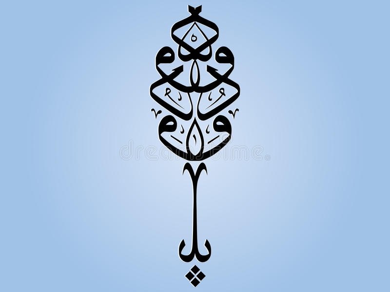 Красивая исламская каллиграфия иллюстрация вектора