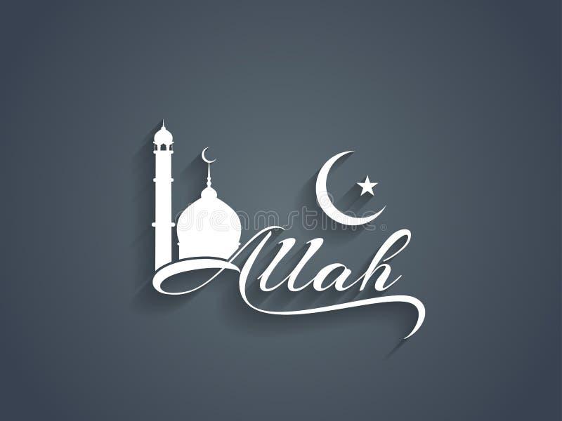 Красивый дизайн текста Аллаха бесплатная иллюстрация