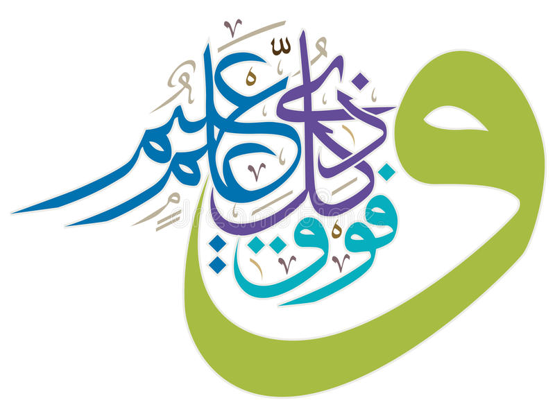 Красивый исламский стих каллиграфии, вектор иллюстрация вектора