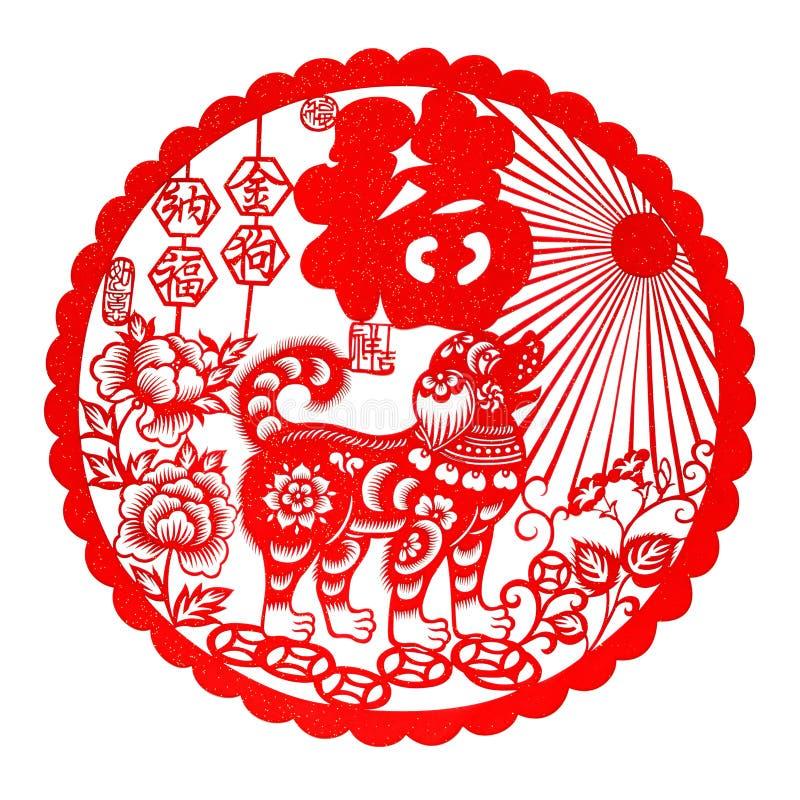 Красный плоский бумаг-отрезок на белизне как символ китайского Нового Года собаки 2018 стоковые фото